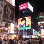 """Osaka """"la nuit"""""""